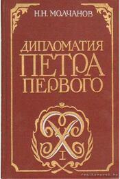 Nagy Péter diplomáciája (orosz nyelvű) - Molcsanov, N. N. - Régikönyvek