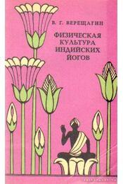 Az indiai jógik testkultúrája (orosz nyelvű) - Verescsagin, V. G. - Régikönyvek