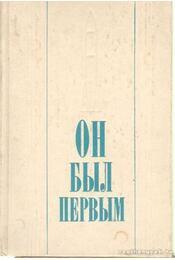 Ő volt az első - Gagarin (orosz nyelvű) - Iljin, M. I. - Régikönyvek
