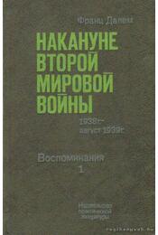 A második világháború előestéjén 1938-1939 augusztusáig - Visszaemlékezések 1. (orosz nyelvű) - Dahlem, Franz - Régikönyvek