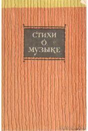Versek a zenéről (orosz nyelvű) - Több szerző - Régikönyvek