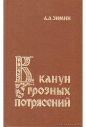 Az első keresztény háború előzményei Oroszországban (orosz nyelvű) - Zimin, A. A. - Régikönyvek