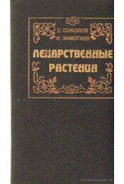 Gyógynövények (orosz nyelvű) - Szokolov, Sz. Ja., Zamotejev, I. P. - Régikönyvek