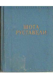 Sota Rusztaveli - Versek (orosz nyelvű) - Sota Rusztaveli - Régikönyvek