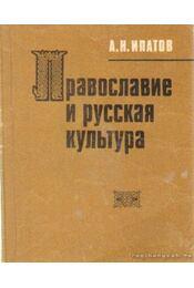 A pravoszláv hit és az orosz kultúra (orosz nyelvű) - Ipatov, A. N. - Régikönyvek