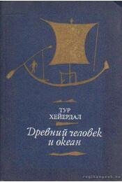 Az ősember és az óceán (orosz nyelvű) - Heyerdahl, Thor - Régikönyvek