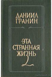 Danyiil Granyin: Kisregények (orosz nyelvű) - Granyin, Danyiil - Régikönyvek