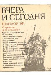 Mába érő tegnapok (Orosz nyelvű) - Ék Sándor - Régikönyvek