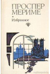 Válogatott művek - Mérimée (orosz nyelvű) - Prosper Mérimée - Régikönyvek