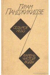 Padzsikidze: Két regény (Седьмое небо, Камень чистой воды) - Padzsikidze, Guram - Régikönyvek