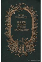 Zulfikarov: Poémák (Первая любовь Ходжи Насреддина) - Zulfikarov, Timur - Régikönyvek