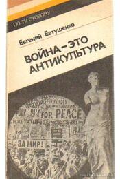 A háború - antikultúra (orosz nyelvű) - Jevtusenko, Jevgenyij - Régikönyvek
