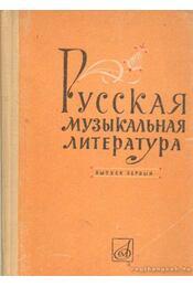 Orosz zeneirodalom (orosz nyelvű) - FRID.E. - Régikönyvek