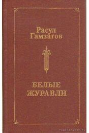 Raszul Gamzatov: Versek, poémák (Белые журавли) - Gamzatov, Raszul - Régikönyvek