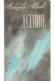 Jeszenyin (Orosz nyelvű) - Andrejev, Alekszandr - Régikönyvek