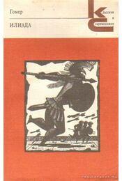 Íliász (orosz) - Homérosz - Régikönyvek