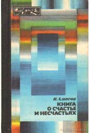 Könyv a boldogságról éa a boldogtalanságról (orosz nyelvű) - Amoszov, Nyikolaj - Régikönyvek