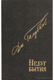 A lét betegsége (orosz nyelvű) - Golubkov, Dmitrij - Régikönyvek