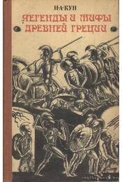 Legendák és mítoszok az ókori Görögországban (orosz nyelvű) - Kun, Ny. A. - Régikönyvek