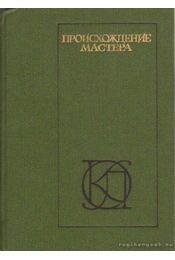 Válogatás az orosz kisprózából (Происхождение мастера) - Több szerző - Régikönyvek