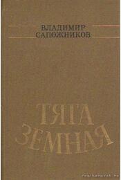 Vlagyimir Szapozsnyikov: Kisregények (orosz nyelvű) - Szapozsnyikov, Vlagyimir - Régikönyvek