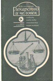 Gyógyszer és ember (orosz nyelvű) - Kempinszkasz, V. - Régikönyvek