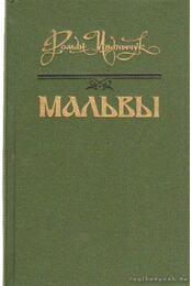 Mályvák (orosz nyelvű) - Ivancsuk, Roman - Régikönyvek