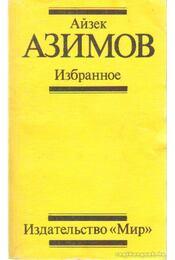 Isaac Asimov - Válogatott művek - Isaac Asimov - Régikönyvek
