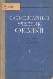 A fizika alapjai I. kötet (Элементарный учебник физики) - Landszberg, G. Sz. - Régikönyvek