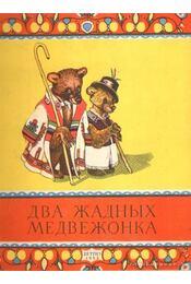 A két mohó medvebocs (Два жадных медвежонка) - Régikönyvek