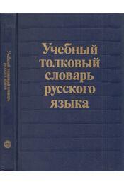 Az orosz nyelv iskolai értelmező szótára (orosz) - Klara Gabucsan - Régikönyvek