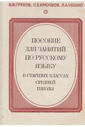 Segédkönyv a középiskolások orosz nyelvóráihoz (orosz) - Grekov, V. F., Krjucskov, Sz. E., Csesko, L. A. - Régikönyvek
