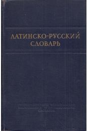 Latin-orosz szótár (orosz) - Régikönyvek