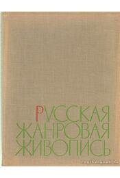 Orosz zsánerfestészet (orosz nyelvű) - Leonov, A. - Régikönyvek