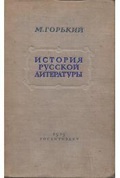 Az orosz irodalom története (orosz) - Makszim Gorkij - Régikönyvek