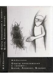 """Kísérletek a """"más"""" megközelítéséhez: Bataille, Levinas, Blanchot (orosz) - Makszim Jevsztropov - Régikönyvek"""