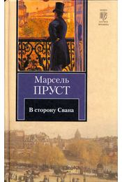 Swann (orosz) - Marcel Proust - Régikönyvek
