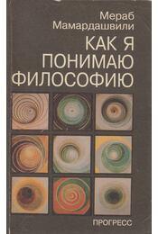 Hogyan értem meg a filozófiát? (orosz) - Merab Mamardashvili - Régikönyvek