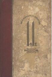 Tökéletes férfi I-II. kötet - Meredith, George - Régikönyvek