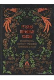 Orosz népmesék (orosz) - Régikönyvek