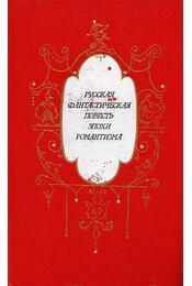 Orosz fantasztikus elbeszélések a romantika korából (orosz) - Régikönyvek