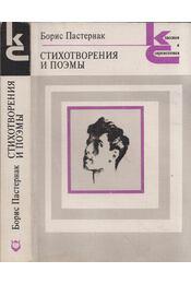 Versek és költemények (orosz) - Paszternak, Borisz - Régikönyvek