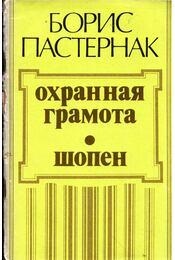 Menlevél / Chopin (orosz) - Paszternak, Borisz - Régikönyvek