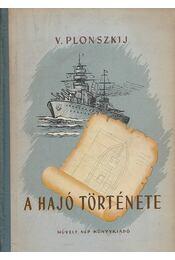 A hajó története - Plonszkij. V. - Régikönyvek