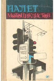 Motorosok támadása (orosz nyelvű) - Rooney, Frank, Oates, Joyse Carol, John Steinbeck, Richard Wright - Régikönyvek