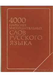 Az orosz nyelv 4000 leggyakoribb szava (orosz) - Sanszkij, N. M. (szerk.) - Régikönyvek
