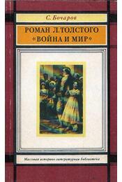 Tolsztoj regénye a Háború és béke (orosz) - Szergej Bocsarov - Régikönyvek