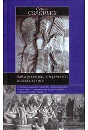 Megfigyelések a népek történelmi életéről (orosz) - Szergej Szolovjev - Régikönyvek
