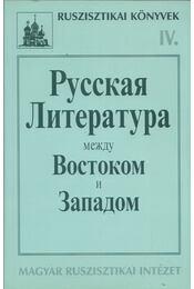 Az Orosz irodalom Kelet és Nyugat között (orosz) - Szilárd Léna, Hollós Attila - Régikönyvek