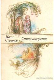 Versek (Ivan Szurikov) - Szurikov, Ivan - Régikönyvek